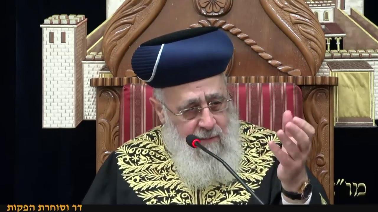 """הראשון לציון הרב יצחק יוסף שליט""""א - שיעור מוצ""""ש פנחס תשע""""ט"""