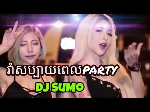 បុកភ្លេងកប់សប្បាយRemix Break Song -Party Night Club Dj SUMO Nonstop
