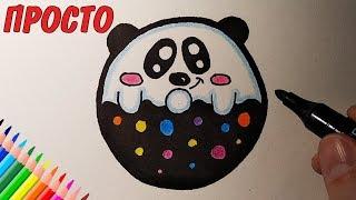 Как нарисовать МИЛЫЙ ПОНЧИК ПАНДА, Рисунки для детей и начинающих #drawings