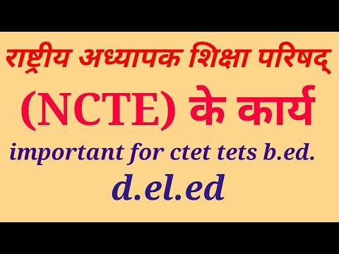 राष्ट्रीय अध्यापक शिक्षा परिषद(NCTE) के कार्य || Important for CTET B.Ed. D.El.Ed. TETs