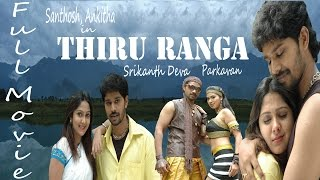 Thiru Ranga - Full Movie | Santhosh | Ankitha | Nassar | Srikanth Deva | Kuyili | Ramesh Khanna