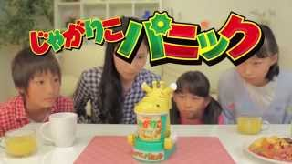 Repeat youtube video 「じゃがりこパニック」紹介映像