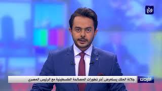جلالة الملك يستعرض آخر تطورات المصالحة الفلسطينية مع الرئيس المصري - (18-10-2017)