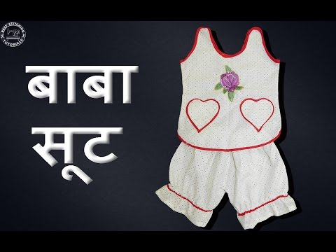 Kids Summer Dress (Baba Suit With Bloomer) | Cutting & Stitching | BST