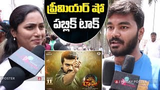 Vinaya Vidheya Rama Premier Show Public Talk | VVR Review and Rating, Ram Charan | Friday Poster