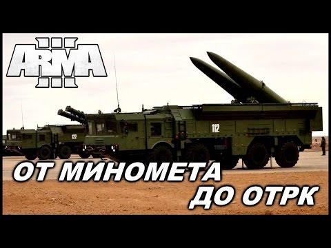 Arma 3 Артиллерия