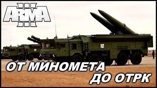 Arma 3 Артиллерия - миномёт 2Б14, Д-30, БМ-21, 2С1 Гвоздика, Точка –У (RHS mod)