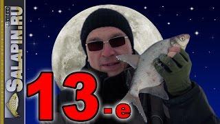 Зимова риболовля в повню 13-го числа :) [salapinru]