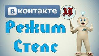 Как быть невидимкой в ВК (Вконтакте)? Режим Стелс