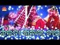 Download Rajani Gandha Ra Basa || Sun Music Album Hits || Srikant Gautam Modern Hits || Romantic  Song MP3 song and Music Video