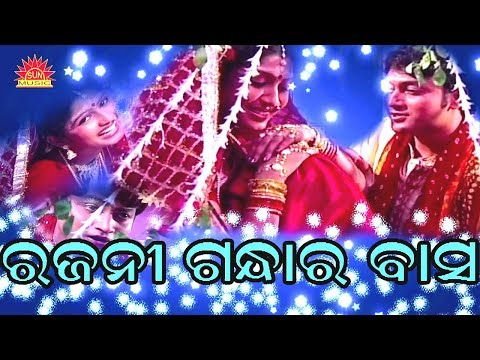 Rajani Gandha Ra Basa || Sun Music Album Hits || Srikant Gautam Modern Hits || Romantic Video Song