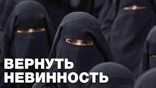 Дозволяется ли восстанавливать девственность? Спросите имама