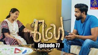 Rahee - රැහේ | Episode 77 | 03 - 09 - 2021 | Siyatha TV Thumbnail
