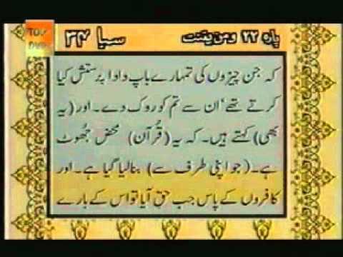 Para 22 - Sheikh Abdur Rehman Sudais and Saood Shuraim - Quran Video with Urdu Translation