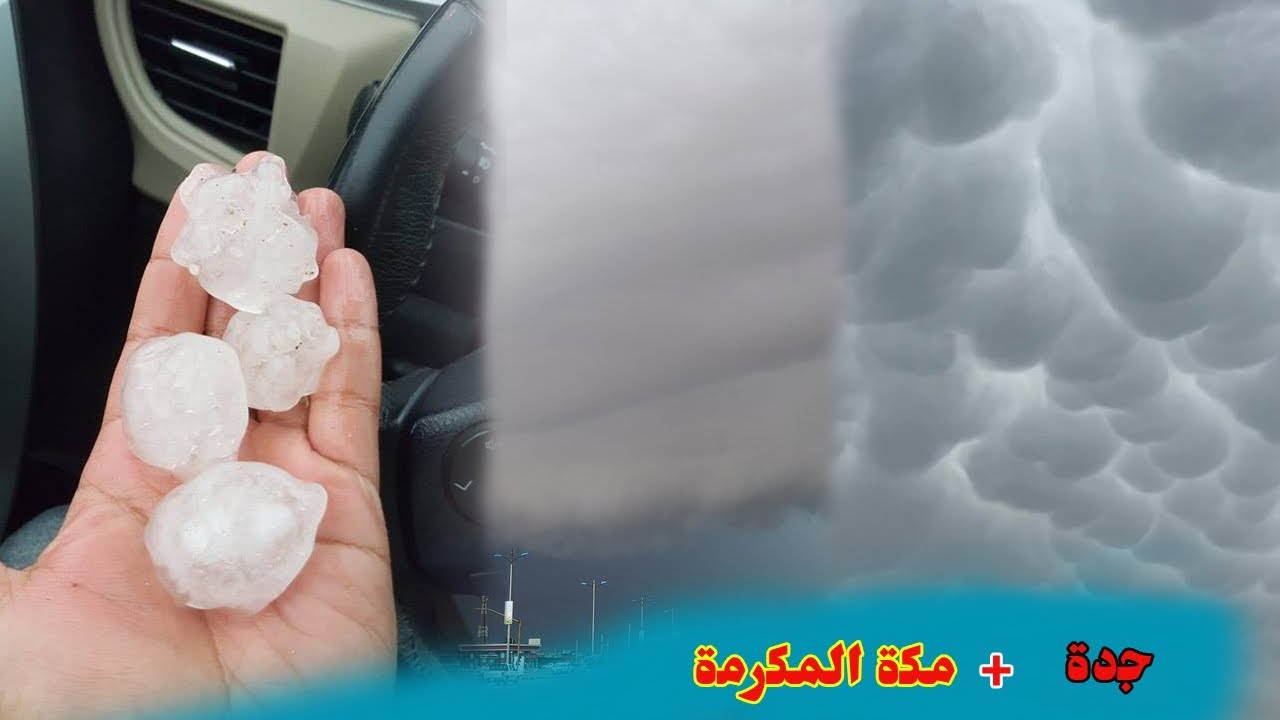 اجواء الطقس جنوب جدة مكة المكرمة 2018 11 02 Youtube