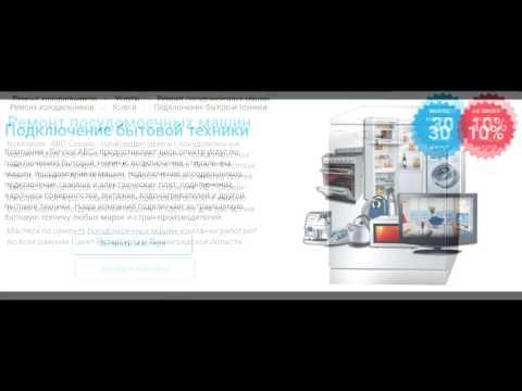 ABC-Сервис - Ремонт отечественных и импортных холодильников.