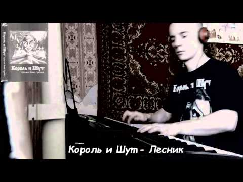 Лесник (piano cover) - Король и Шут (КиШ) - слушать онлайн