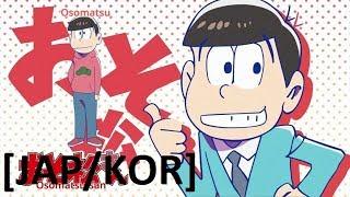 Korean VS Japanese! - Osomatsu Matsuno thumbnail