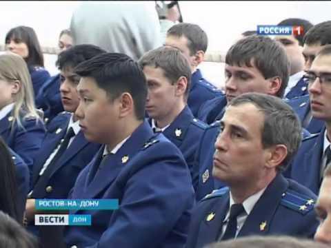 В Ростове прошло собрание в честь Дня прокуратуры