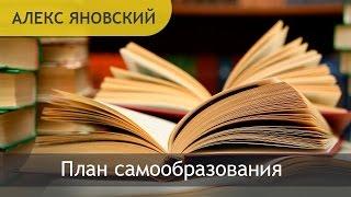 Алекс Яновский. План самообразования. Приблизиться к оленю залог успеха
