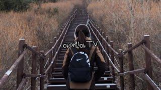 아이린아TV) 산청 경호강캠핑장/갓바위/금오산 등산/금…