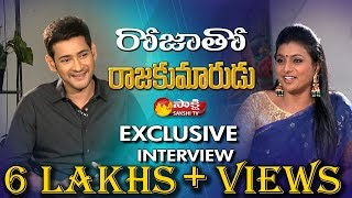 Mahesh Babu Exclusive Interview With Sakshi TV || Talking With Roja - Watch Exclusive