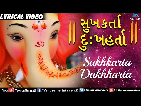 Sukhakarta Dukhharta | Ganesh Aarti With ENGLISH & GUJARATI LYRICS | Best Ganesh Chaturthi Song