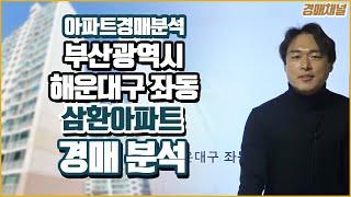 [경매물건] 부산광역시 해운대구 좌동 삼환아파트 경매