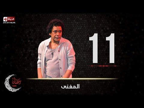 حصريا مسلسل المغني | الحلقة الحادية عشر (11) كاملة | بطولة الكينج محمد منير