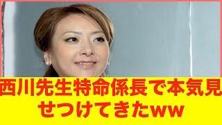 西川史子ベッドシーンで怒られた「本気でやりすぎ」 女医でタレントの西...