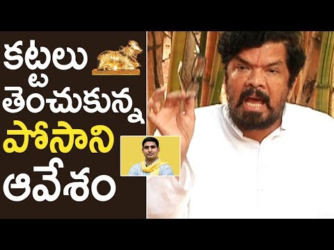 Posani Krishna Murali Fires On Nandi Awards | Posani Fires On Nara Lokesh | TFPC