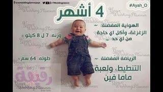 الشهر الرابع من عمر الطفل