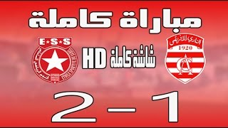 Club Africain vs Etoile du Sahel full match