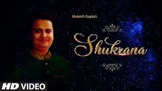Shukrana: Mukesh Gupta (Full Song) KP Singh | Sonu Kamahiwala | Latest Punjabi Songs 2019
