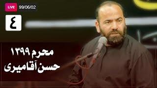 Hasan Aghamiri - Live | حسن آقامیری - محرم ٩٩/۶/٢