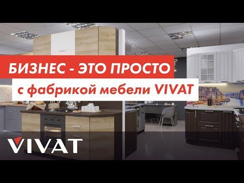 Фабрика мебели Виват — кухни оптом и мебель от производителя