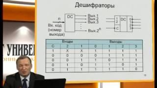 Лекция 2: Базовые элементы цифровой электроники