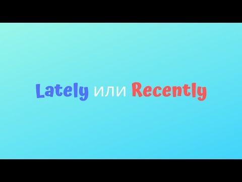 Lately или Recently