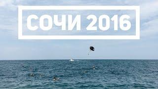 Отдых в Сочи 2016(Наше путешествие в Сочи., 2016-07-11T10:50:57.000Z)