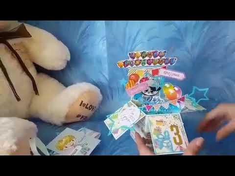 Открытка-сюрприз с днём рождения для маленького мальчика