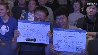 GSL Super Tournament S2 4강 1경기 김유진 vs 강민수
