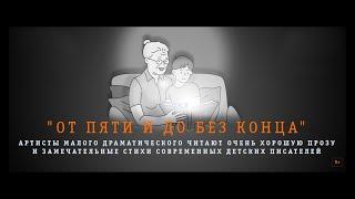 Никита Сидоров читает стихи Евгении Перловой, Станислав Ткаченко читает рассказы Аси Петровой