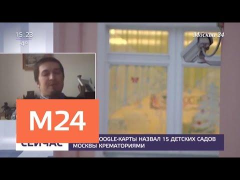Сервис Google-карты назвал 15 детских садов Москвы детскими крематориями - Москва 24