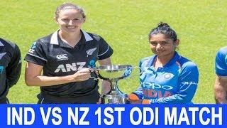 Live Score: New Zealand women Vs India women 1st ODI 2019 I  live Streaming  I  Ind Vs NZ Live Match
