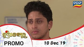 Nua Bohu | 10 Dec 19 | Promo | Odia Serial - TarangTV