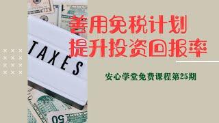 第25期 【善用免税计划提升投资回报率】
