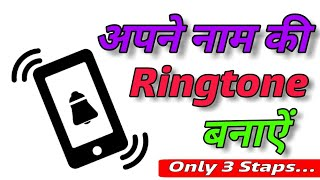 How To Make Name Ringtone Only 3 Steps | DK 4 You Technical.