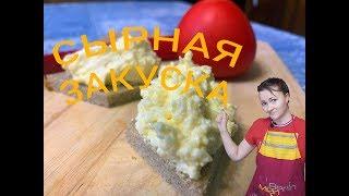 Вкуснейшая сырная закуска за 5 минут