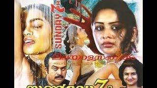 Sunday 7 Pm - 1990 Full Malayalam Movie   Saikumar   Lalu Alex   Silk Smitha   Online Movies