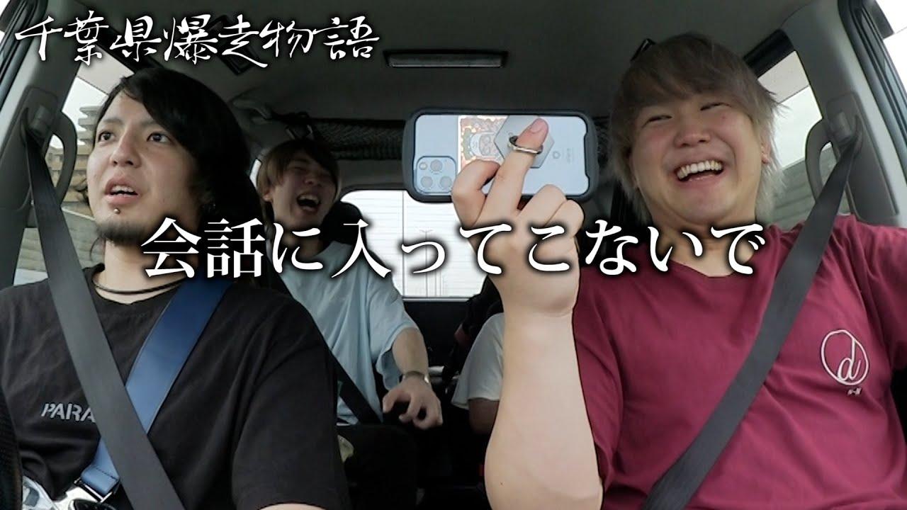 千葉県爆走物語#4 〜どうしたらいいんだ〜
